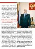 """Скачать """"Апельсин"""" номер 42, январь 2013 - Page 7"""