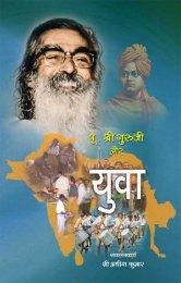 Shri Guruji Aur Yuva.pdf - Shri Golwalkar Guruji