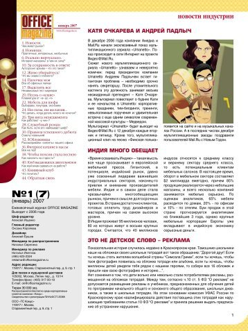 Загрузить - Office Magazine