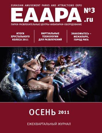 Скачать PDF - old eaapa