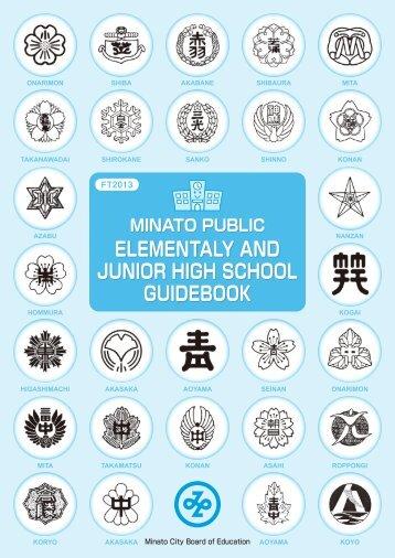 ELEMENTALY AND JUNIOR HIGH SCHOOL GUIDEBOOK - Minato