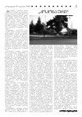 ena, mamuli, sarwmunoeba qalaq sagarejos toponimebi - Page 5
