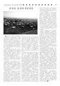ena, mamuli, sarwmunoeba qalaq sagarejos toponimebi - Page 7