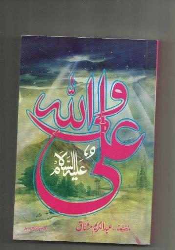 Abdul Kareem Mushtaq - Ali (A.S) Un Wali Ullah - Shia Multimedia