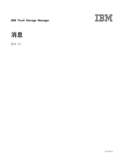 IBM Tivoli Storage Manager   - e IBM Tivoli Composite - IBM