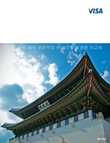 Tourism Outlook: South Korea 2012 - Korean - Visa