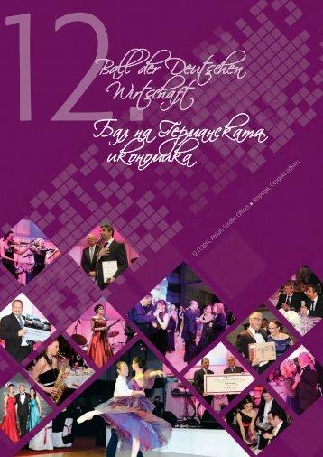 Импресии Бал на Германската икономика 2011 - AHK Bulgarien
