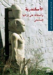 Ara - unesdoc - Unesco
