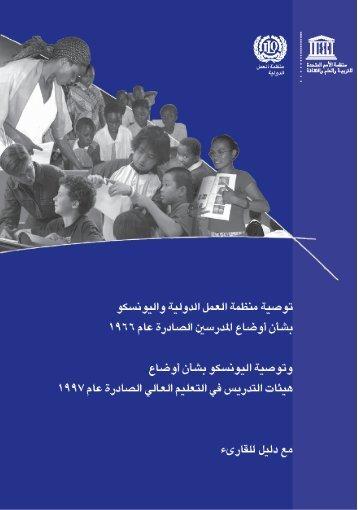 The ILO/UNESCO Recommendation concerning ... - unesdoc - Unesco