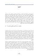 The ILO/UNESCO Recommendation concerning ... - unesdoc - Unesco - Page 4