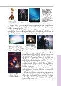 §2. fizikuri movlenebi - Ganatleba - Page 2