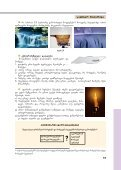 §2. fizikuri movlenebi - Ganatleba - Page 4