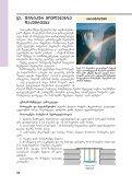 §2. fizikuri movlenebi - Ganatleba - Page 5