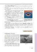 §2. fizikuri movlenebi - Ganatleba - Page 6