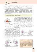1 - Ganatleba - Page 5