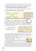 1 - Ganatleba - Page 6