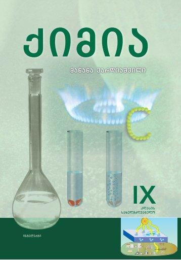 IXklasis