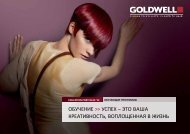 Goldwell Education Portfolio 2012 - Laima Lux Group