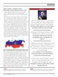 sazogadoeba - Page 7