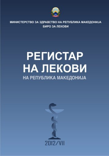 Регистар на лекови 2012/VII - (2,72 MB