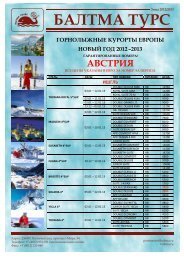 горнолыжные курорты европы - Балтма Турс