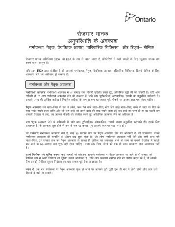 Hindi - Employment Standards Leaves of Absence