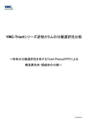 YMC-Triartシリーズ逆相カラムの分離選択性比較