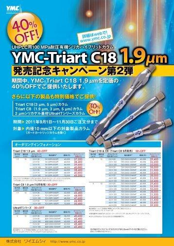 YMC-Triart C18 - 株式会社ワイエムシィ