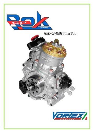 ROK-GPエンジン取扱説明書はこちらから