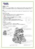 ROK-GPエンジン取扱説明書はこちらから - Page 3