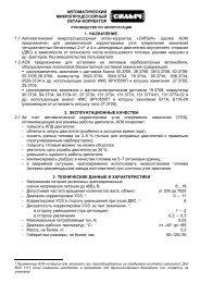 АВТОМАТИЧЕСКИЙ МИКРОПРОЦЕССОРНЫЙ ОКТАН ...