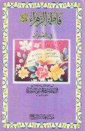 fatima-quran