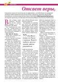 О2 - PREMIUM PARTNER SHOP - gs-computer.de - Page 6