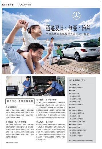 MBHK aftersales - Zung Fu Motors (Macau) Ltd.