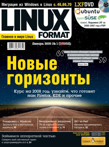 LXFDVD - Журнал Linux Format