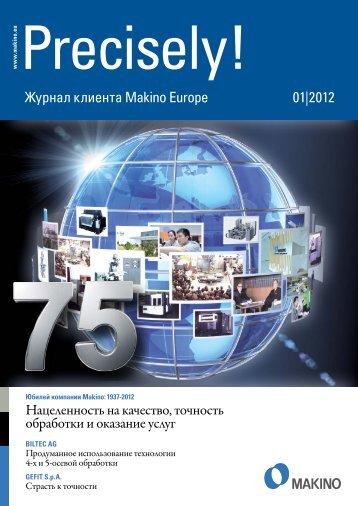 Precisely! (PDF 1,8 MB) - Makino Europe GmbH
