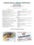 ημεριδες επιμορφωσης προγραμμα αθηνα ηρακλειο - Page 2