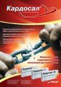 PDF 6 MB - Consilium Medicum - Page 2