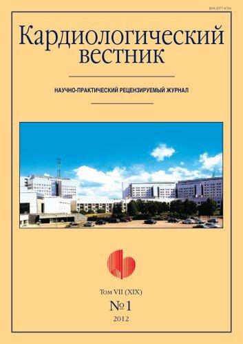 PDF 2 MB - Consilium Medicum