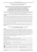 PDF 2 MB - Consilium Medicum - Page 5