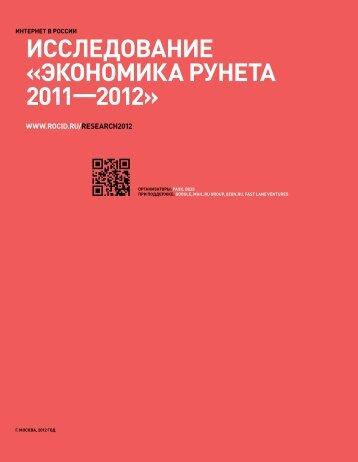 Runet_Economy_20112012