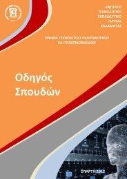 Οδηγός σπουδών 2012 - Τεχνολογίας Πληροφορικής και ...