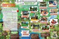 Leo's Info Flyer (PDF) - Leos Spieleparadies