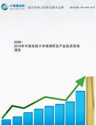 2008- 2010年中国电视卡市场调研及产业投资咨询报告 - 中商顾问