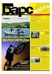 Скачать pdf-версию (1,2 Мб) - Барс