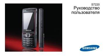 Инструкция для телефона Samsung S7220 Ultra - Mobiset.ru