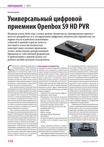 Универсальный цифровой приемник Openbox S9 HD PVR