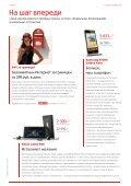 Samsung Wave 3 - Page 3