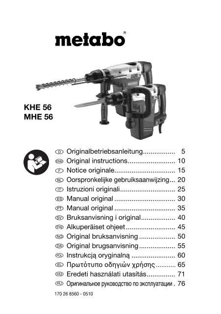 17026856_0510 KHE 56 MHE 56.book - Toolstor.ru