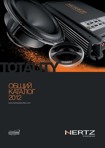 ОБЩИЙ КАТАЛОГ 2012 - HERTZ-AUDIO